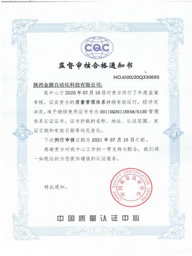 上海五星体育回放公司QES管理体系顺利通过年度监督审核