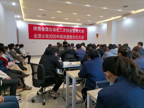 凝心聚力应对变化,上海五星体育回放公司二次创业再出发