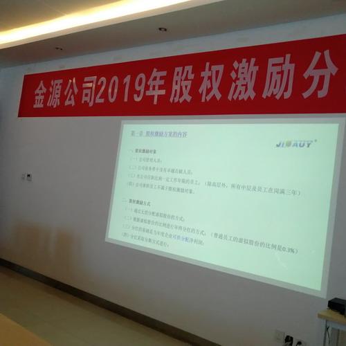 上海五星体育回放2019年股权激励分红大会顺利举行
